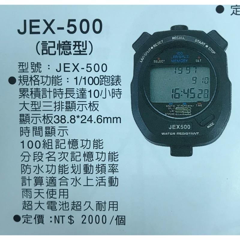 《典將體育》JEX 500 碼錶