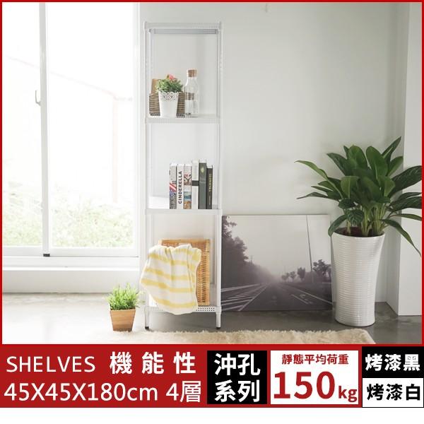 《IRON烤漆鐵力士沖孔平面四層架》45X45X180 MIT台灣製 完美主義【J0092】層架 置物架 收納架