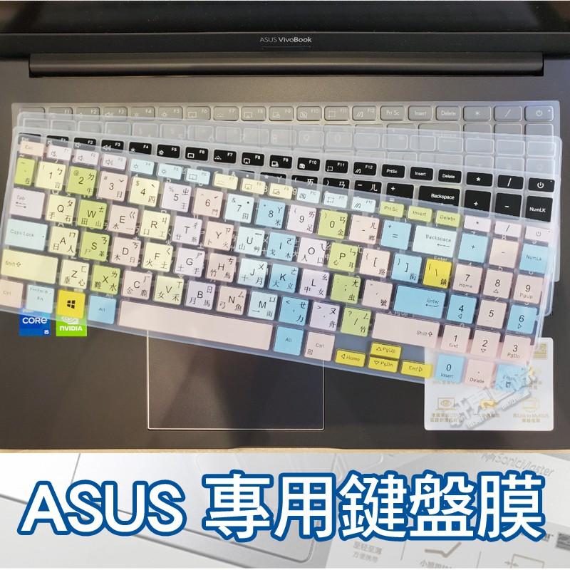 ASUS 無畏 15 ZenBook Pro 15 UX535LI UX535L 鍵盤膜 鍵盤保護膜 鍵盤套