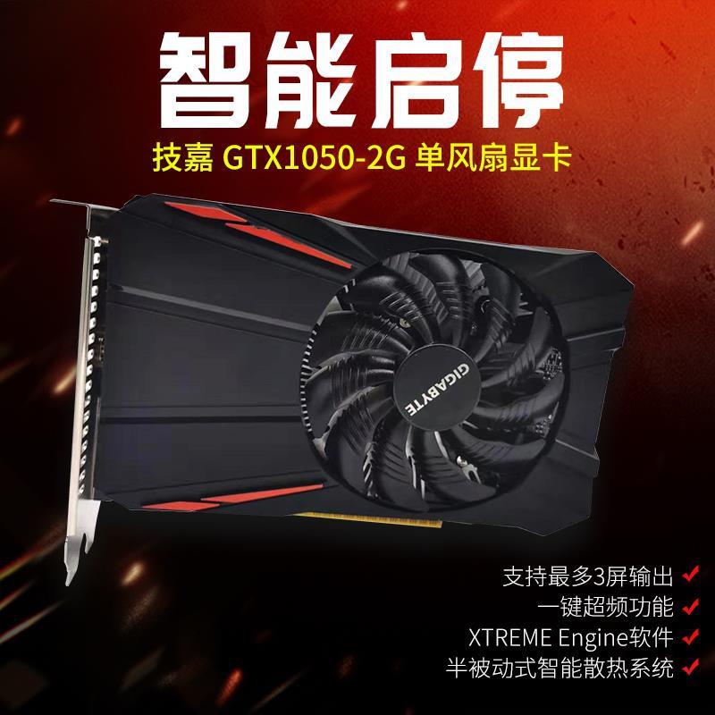 ◕技嘉GTX1050TI 4G 1050 2G 單風扇短卡溫控風扇游戲顯卡順豐包郵