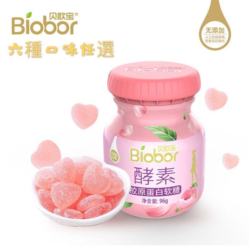 ღ貝歐寶Biobor酵素糖果 酵素膠原蛋白軟糖維生素C軟糖QQ橡皮糖96克/瓶