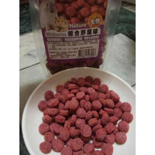 綜合野莓球 老鼠點心 倉鼠零食 鼠飼料 寵物鼠主食 老鼠 三線鼠 楓葉鼠