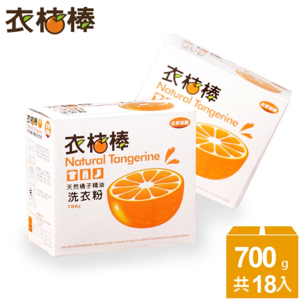 【現貨免運】衣桔棒天然橘油洗衣粉-18入-超值驚爆組