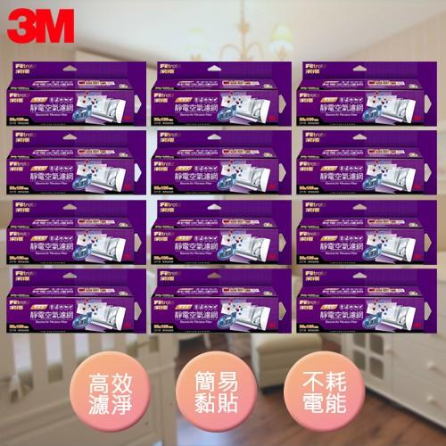 【強效過濾】【量販12入】【3M】專業級淨呼吸捲筒式靜電空氣濾網 9809-R 9809R