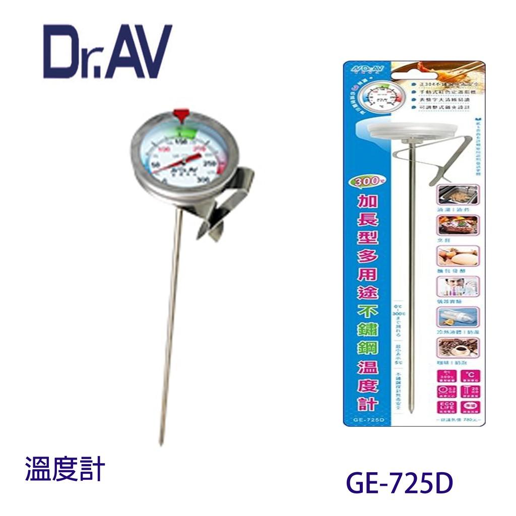 GE-725D 300度C多功能不銹鋼溫度計/量針25cm