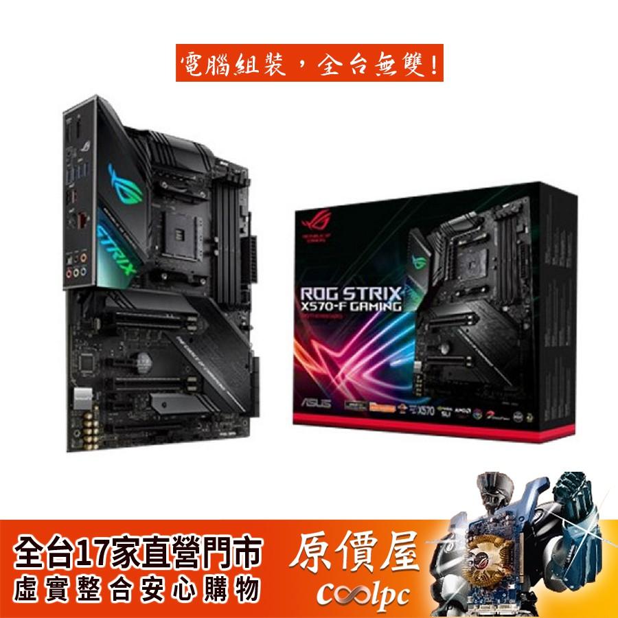 ASUS華碩 ROG STRIX X570-F GAMING ATX/AM4腳位/註冊保五年/主機板/原價屋