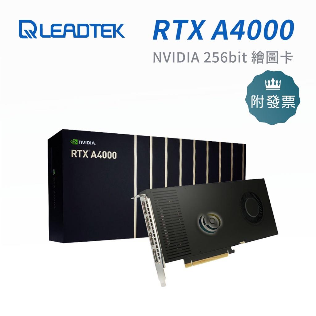 聊聊優惠 麗臺 NVIDIA RTX A4000 16GB GDDR6 256bit 工作站繪圖卡