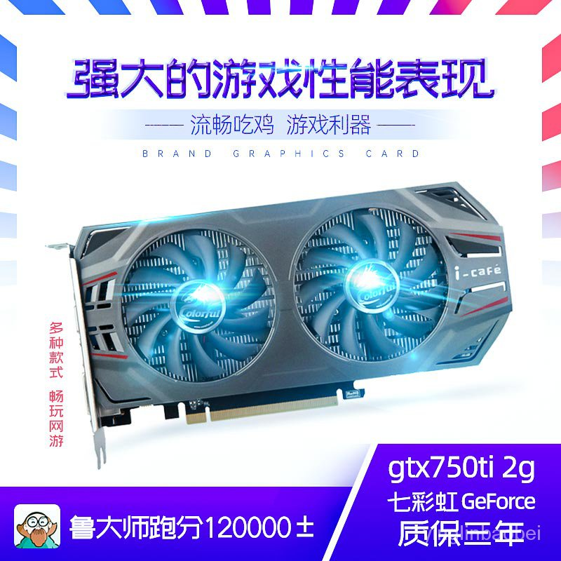 *顯示下殺*七彩虹影馳華碩GTX960 750TI 1050TI 4G拆機吃雞台式電腦二手顯卡