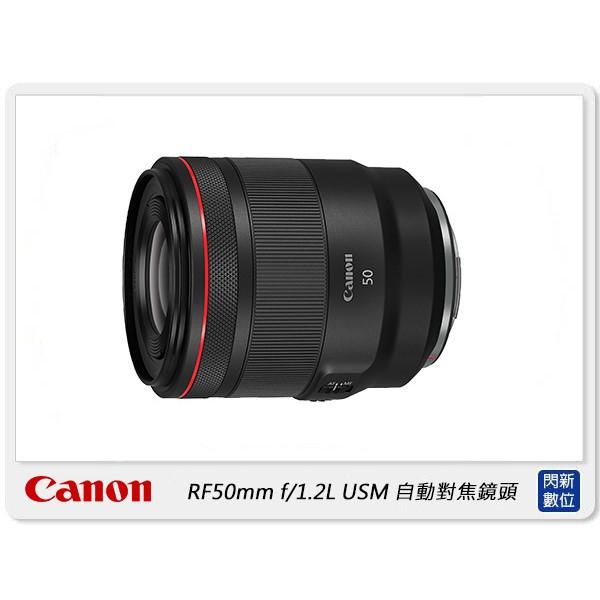 ☆閃新☆回函送禮券~預訂~Canon RF 50mm f1.2 L USM (50 F1.2 ,公司貨)
