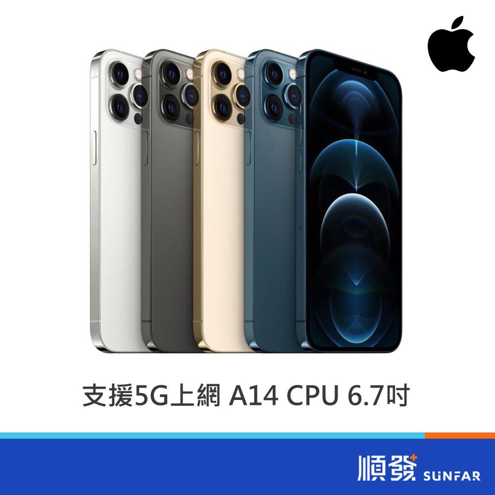 APPLE 蘋果 IPHONE 12 PRO MAX 128G/256G 6.7吋 智慧型手機 5G上網 A14 CPU