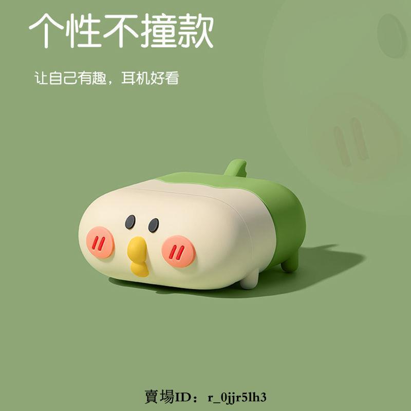 【吴京特种部队】趴趴鸚鵡airpods保護殼蘋果1/2代硅膠軟殼柴犬pro三代可愛耳機套