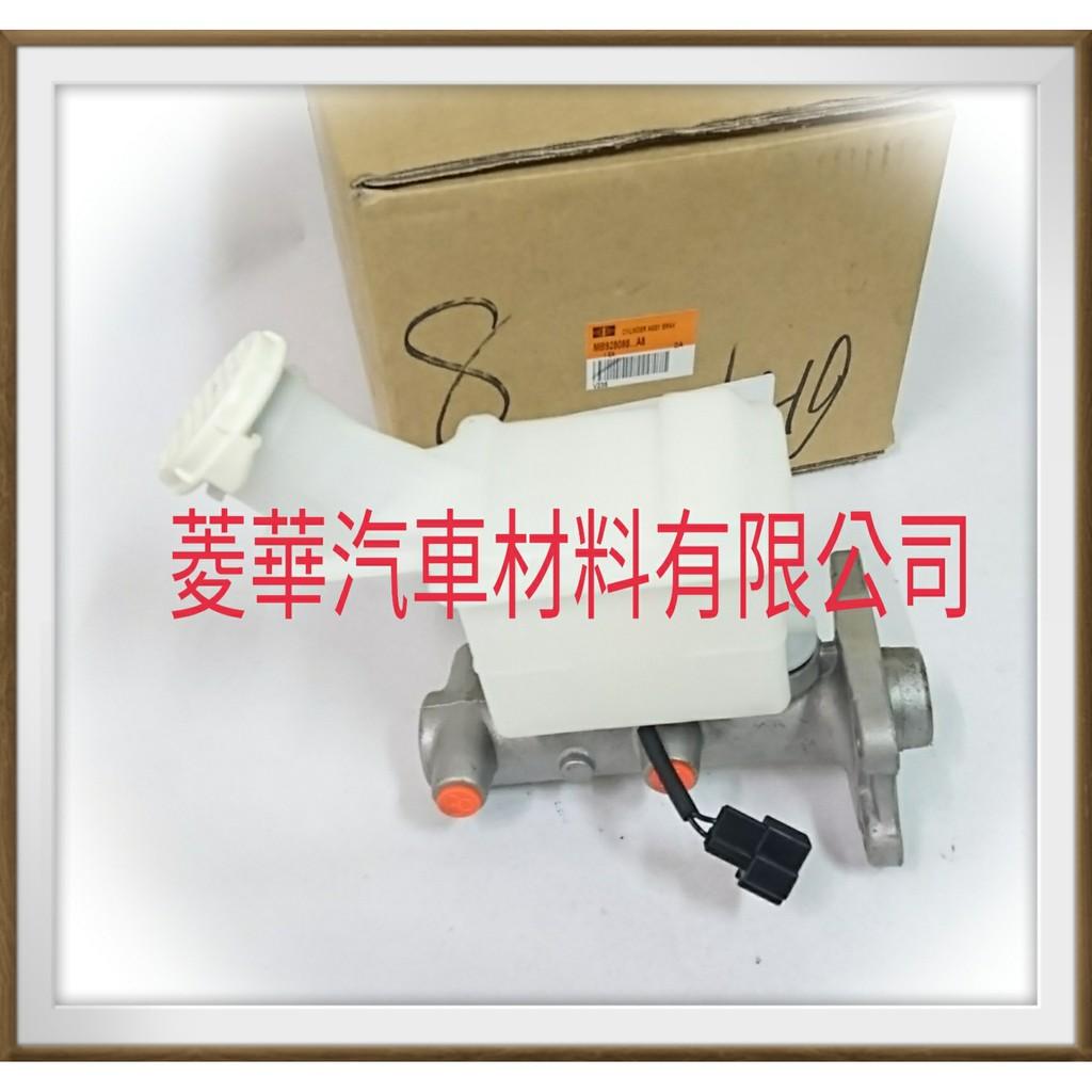 菱華汽材 SPACE GEAR 2WD 自排 煞車總幫 煞車總泵 無ABS 1997年~2008年 中華三菱汽車正廠件