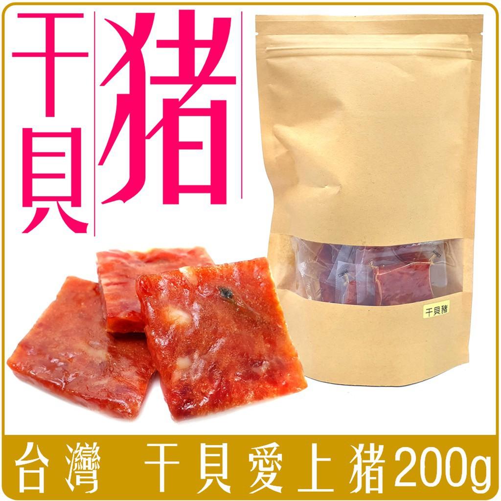 《Chara 微百貨》 台灣 干貝 愛上 豬 豬肉干 肉乾 豬肉片 獨立包裝 200g 團購 批發
