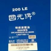 【中油CPC-國光牌】特級液壓油、68AWS、46AWS、32AWS,200公升/桶【液壓油壓系統】