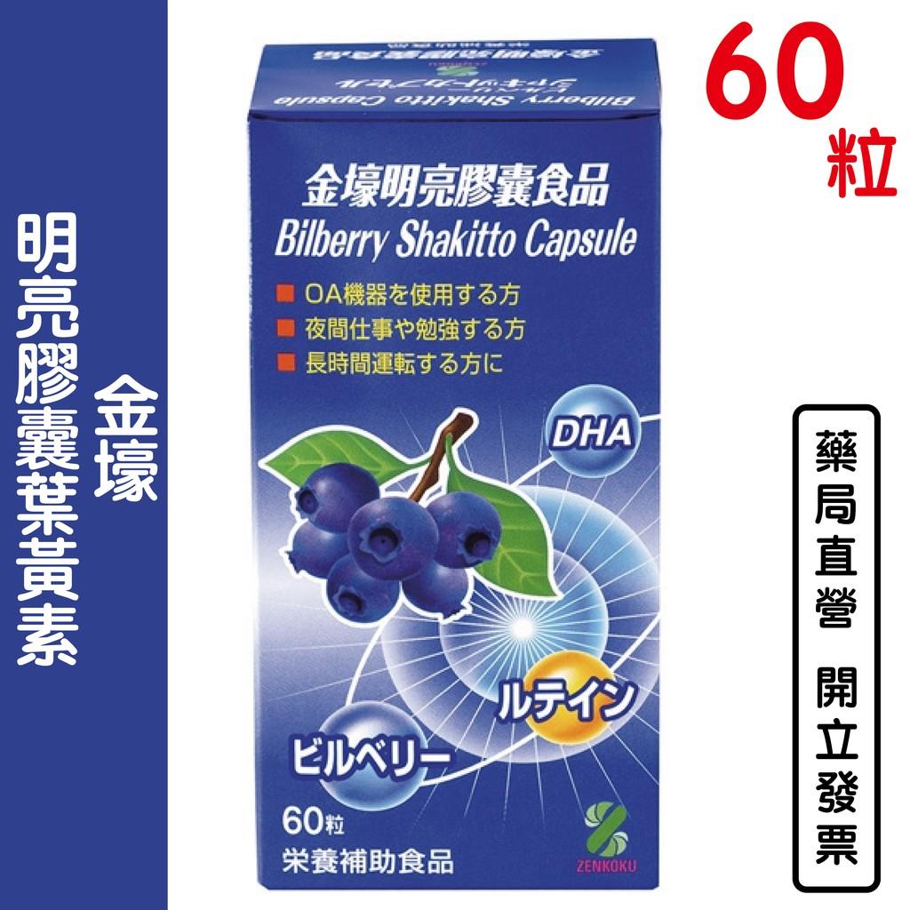 金壕 明亮膠囊葉黃素60粒 魚油 金盞花 EPA DHA 芝麻油【元康藥局】