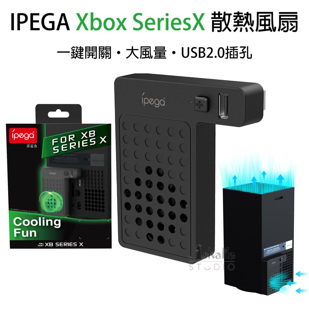 現貨 Xbox Series X 高速散熱風扇 IPEGA 一鍵開關 冷卻風扇 有效降溫 主機散熱風扇 冷卻 散熱