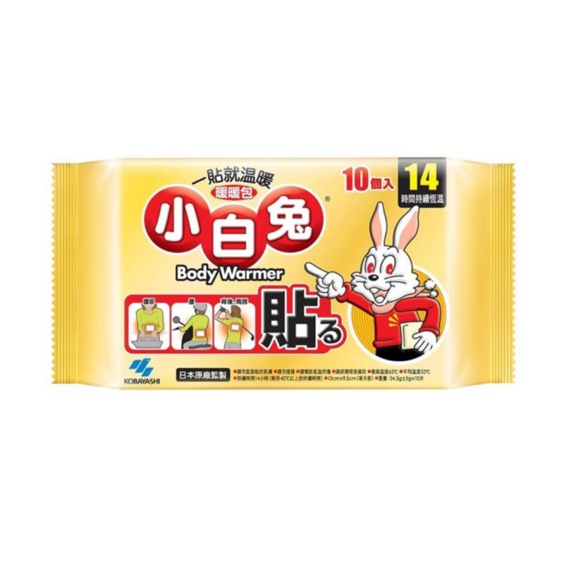 好市多 Kobayashi 小白兔 輕薄貼式暖暖包 貼式 10入  (現貨)