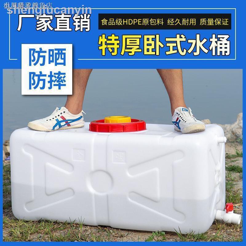 ▲家用水桶加厚儲水桶帶蓋大水箱儲水桶食品級塑料桶大容量臥式水箱