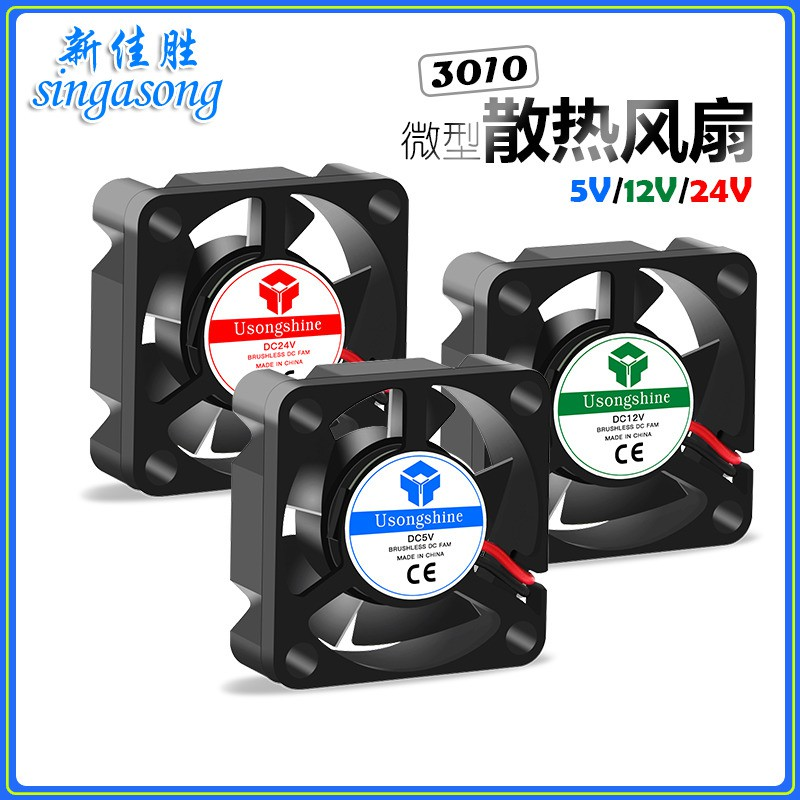 3D打印機配件 3010散熱風扇 直流 DC 5V/12V/24V 3CM靜音風扇
