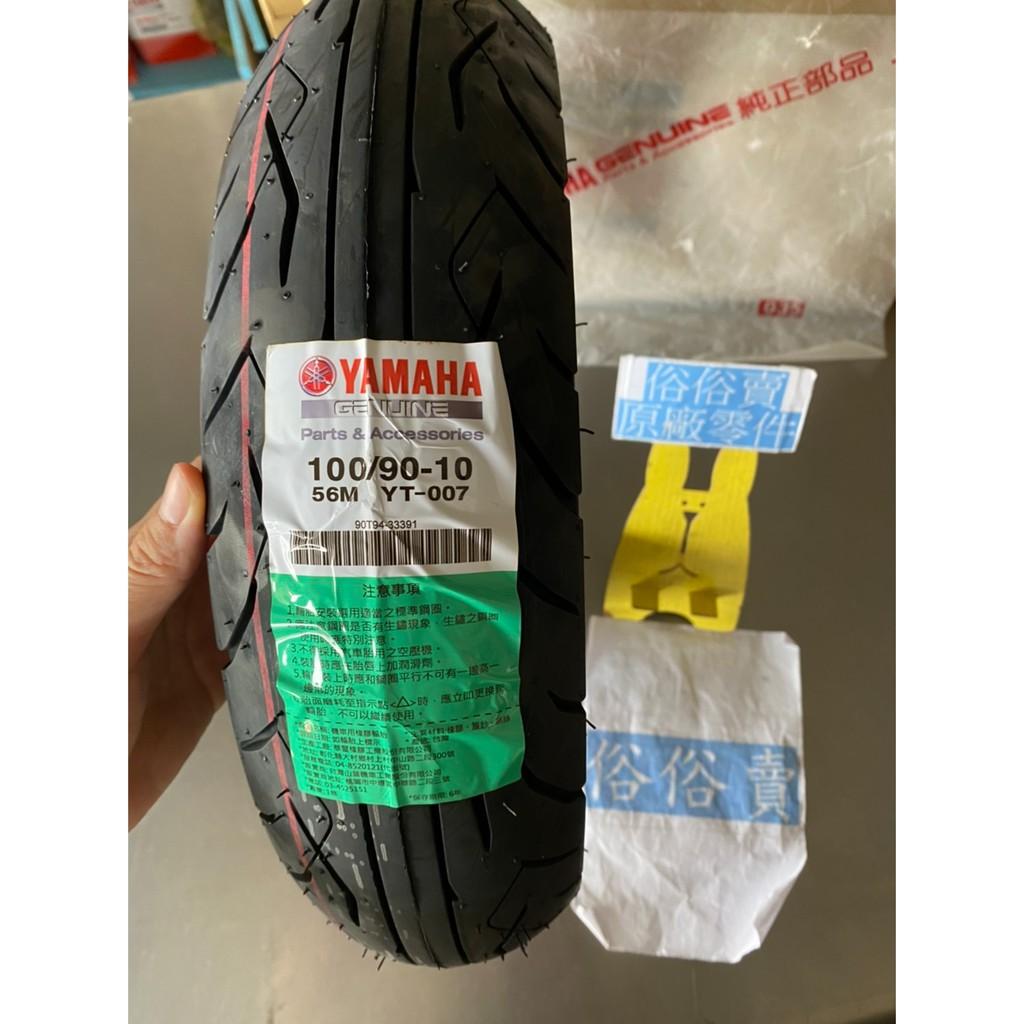 俗俗賣YAMAHA山葉原廠 輪胎 100/90-10 YT-007 10吋 綠標 高速胎 料號:90T94-33391