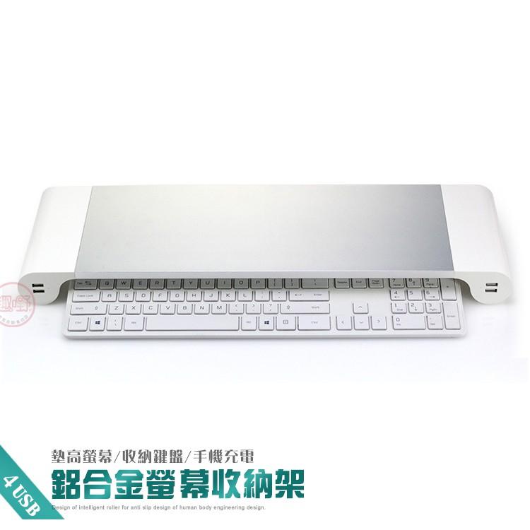 [趣嘢]4孔USB電腦螢幕架 螢幕增高 鍵盤收納架 電腦架 螢幕座 USB充電