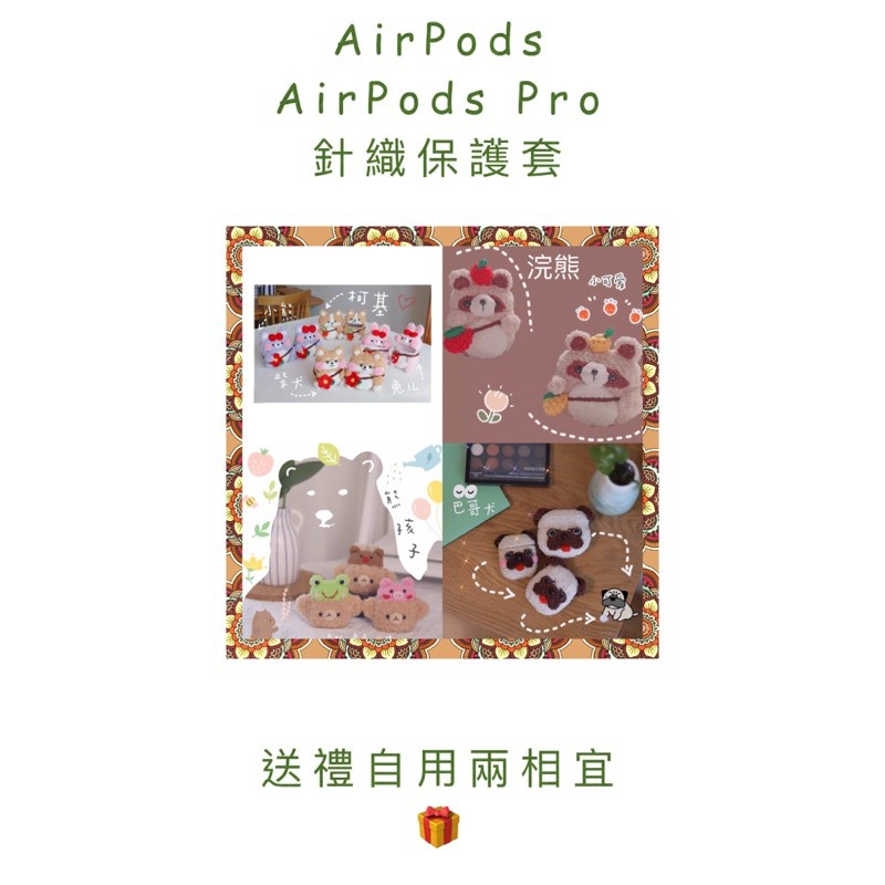 毛絨 青蛙 麋鹿 小豬 小熊 柴犬 柯基 兔子 浣熊 巴哥犬 AirPods AirPods pro保護套