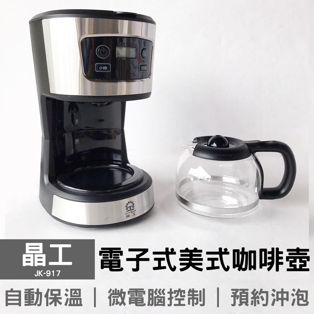 晶工 電子式美式咖啡壺 JK-917 可超取 台灣現貨