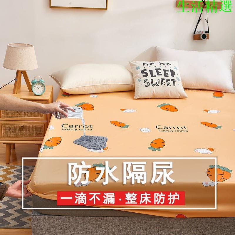 【現貨免運】床罩 保潔墊 防水床包 防水保潔墊 單人床包 防水床包 單人床單 雙人床單 雙人床包床包組雙人床包組雙人加大