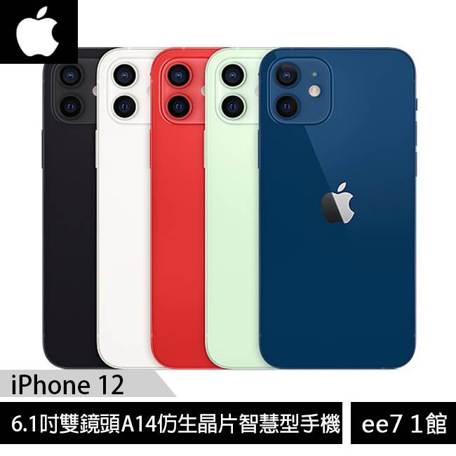 Apple iPhone 12 6.1吋智慧型手機 黑/白/紅/綠/藍 [現貨][可加購20W快充頭][ee7-1]