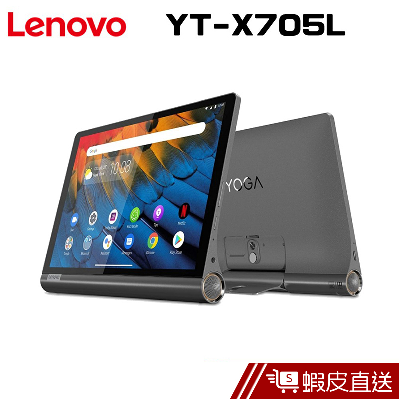 Lenovo Yoga Tablet 10吋 YT-X705L 4G/64G 平版電腦 公司貨  現貨 蝦皮直送