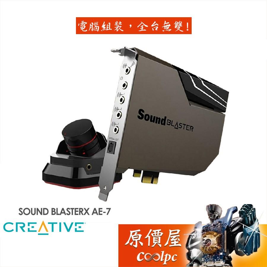 Creative創新 SB BlasterX AE-7/虛擬7.1聲道/光纖/PCI-E/音效卡/原價屋