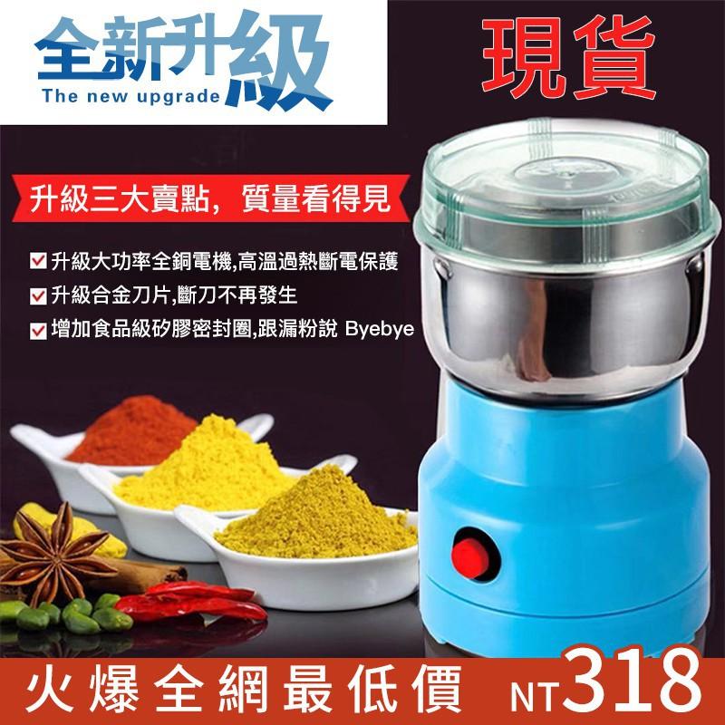 【台灣現貨/免運】110V磨粉機 研磨機 磨粉機 粉碎機 中藥材五谷雜糧電動磨粉機咖啡打粉機磨豆機可用