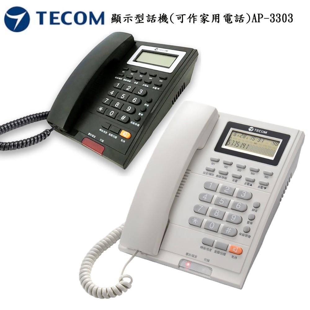【TECOM東訊】東訊顯示型話機 AP-3303-可作家用電話/市話
