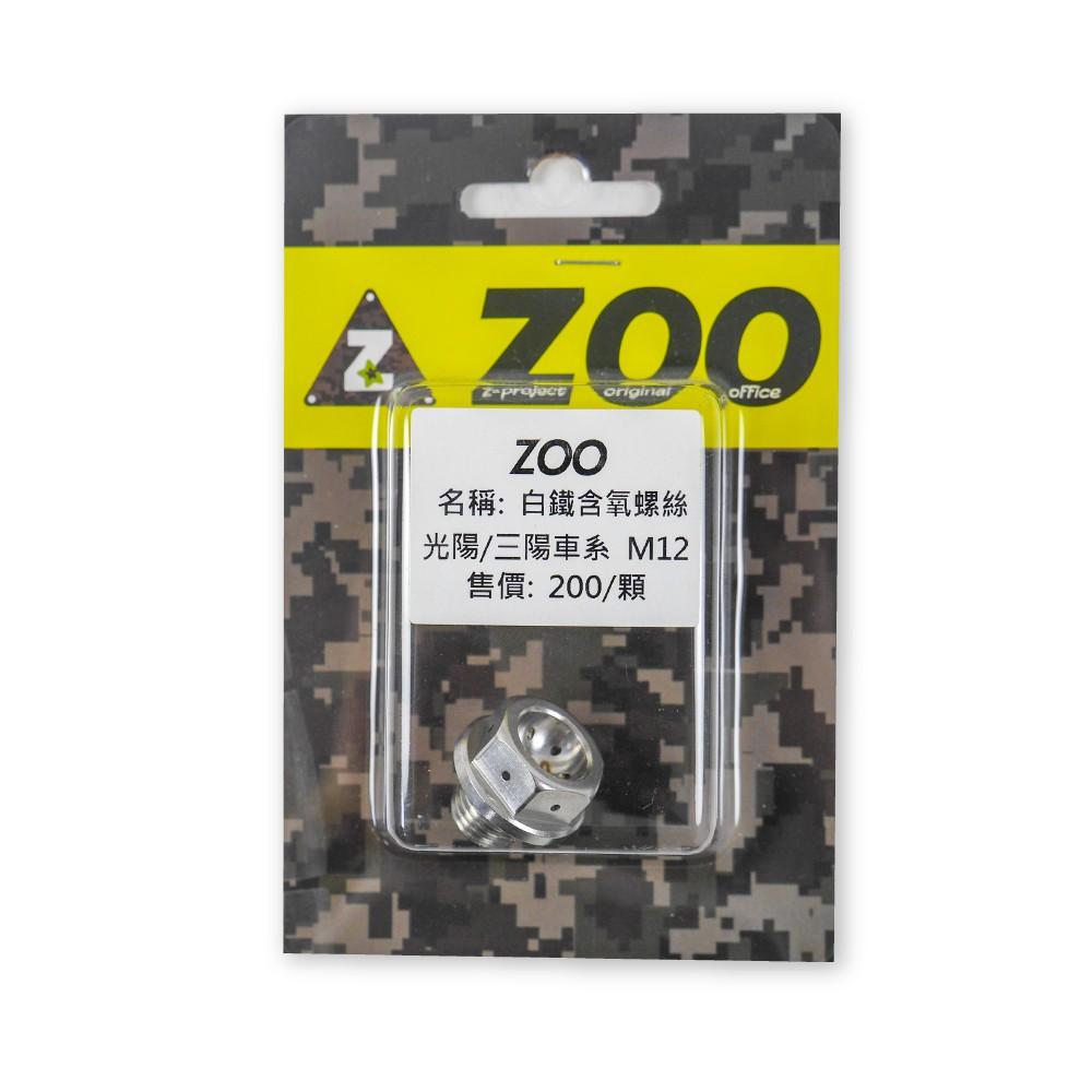 ZOO 鍍鈦 白鐵 含氧螺絲 M12 M18 適用 YAMAHA車系 勁戰 BWS 三陽 光陽車系 雷霆 G6 戰將