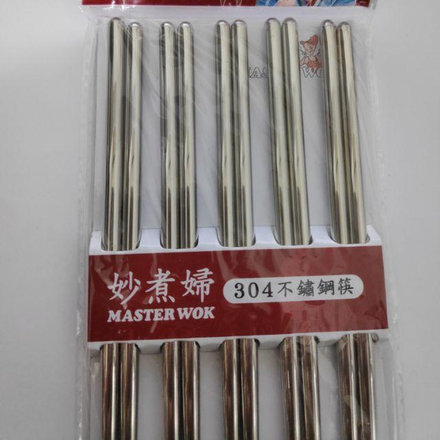 (現貨/滿額贈禮) 304不鏽鋼筷 妙煮婦 5雙入/組- 917生活館