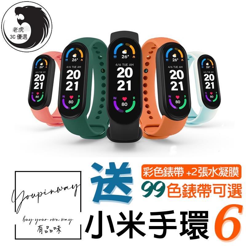 【老虎優選】免運 【台灣現貨】小米手環6 附發票 台灣保固一年 血氧檢測
