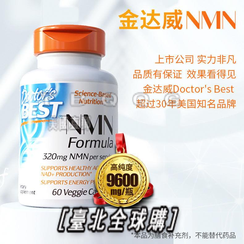 金達威多特倍斯NMN9600β-煙醯胺單核苷酸NAD+增强型時光膠囊60粒臺北全球購
