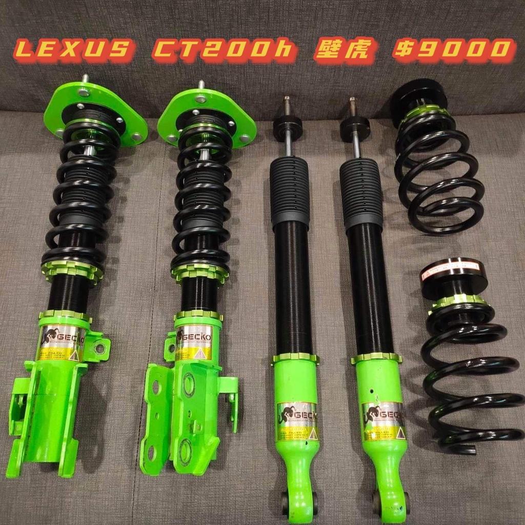 LEXUS CT200h 壁虎 高低軟硬可調避震器