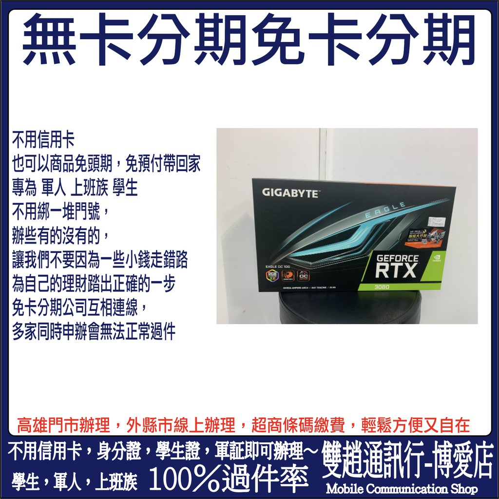 現貨/刷卡/免卡分期 技嘉 RTX3080 EAGLE OC 10G 高雄可以面交