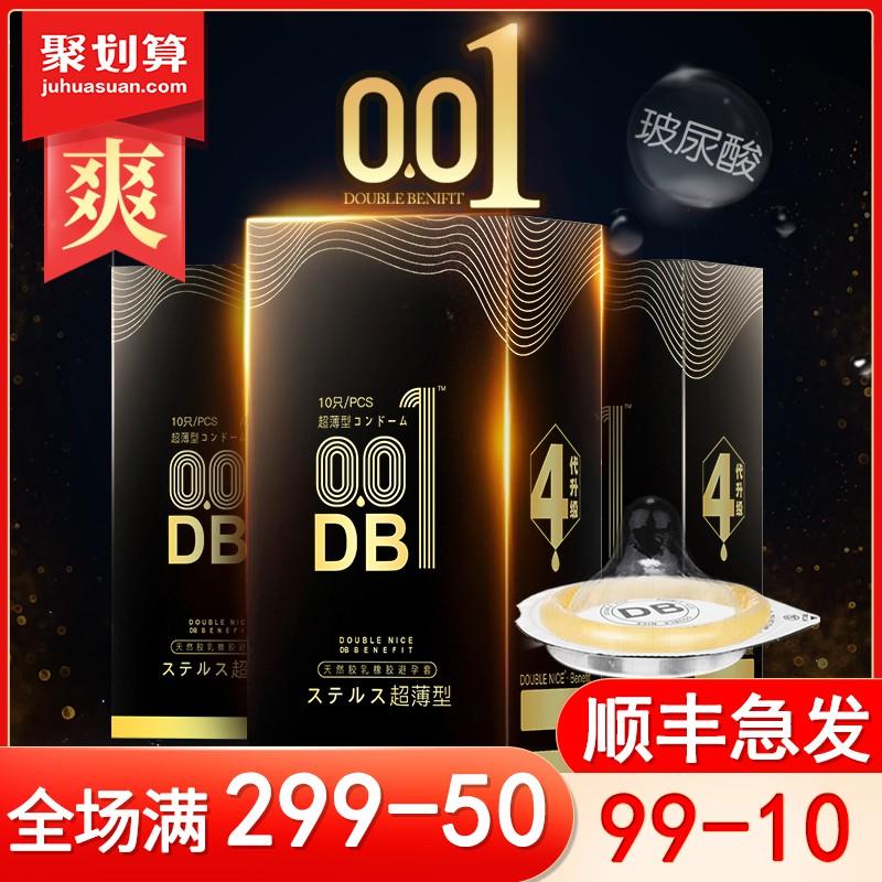 DOUBLE BENEFIT保險套 衛生套 男用安全套 避孕套 0.01超薄 db玻尿酸 持久裝 情趣裝 螺紋裝