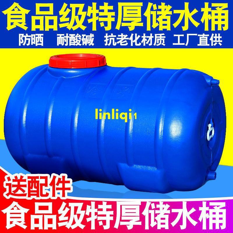 [現貨]食品級加厚大號塑料桶家用抗老化儲水桶水箱農用水桶臥式蓄水桶