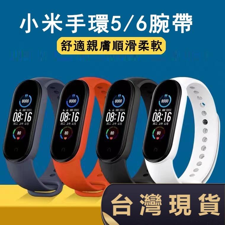 台灣現貨 小米手環5 6錶帶 矽膠腕帶 親膚防水 小米手環 適用小米手環5 6 錶帶 腕帶