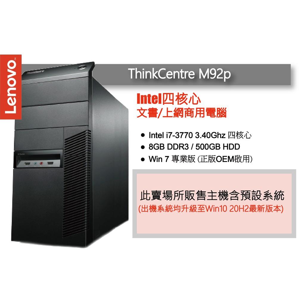 Lenovo 聯想 M92p i7-3770四核 HDD 500GB DDR3 8GB商用電腦