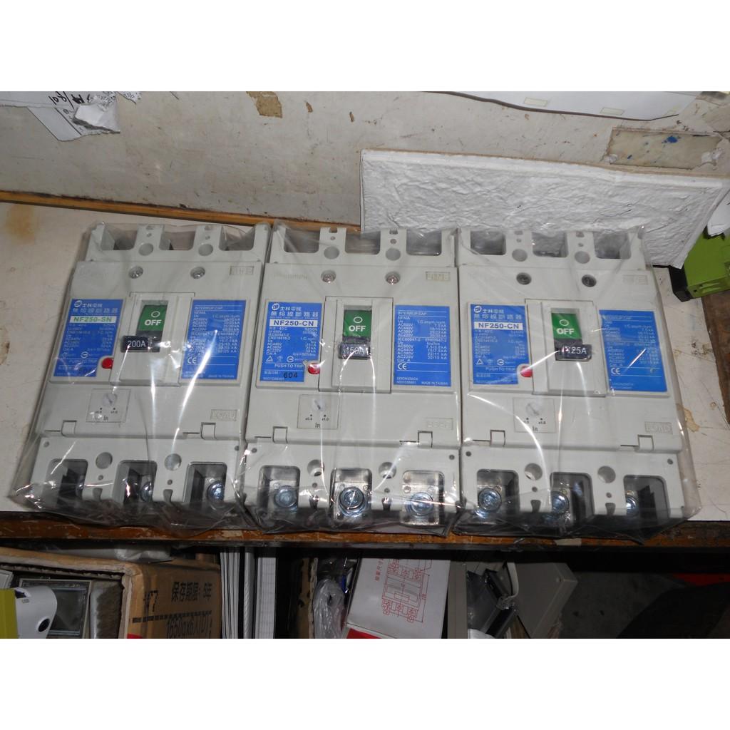 士林電機  斷路器 NF250-CN NF250-SN 3P 125A-250A 無熔絲開關