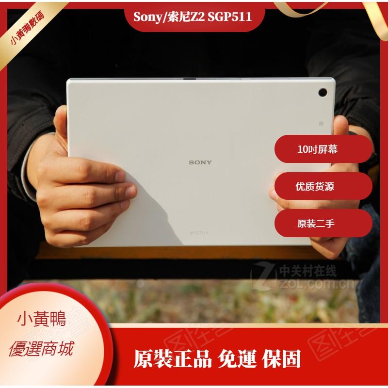 二手現貨Sony/索尼Z2 SGP511 SGP52110寸二手平板電腦電話32G四核正品