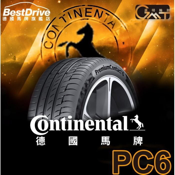 台中【廣明輪胎】BestDrive旗艦店 德國馬牌 Continental PC6 CPC6 225/45-17 完工價