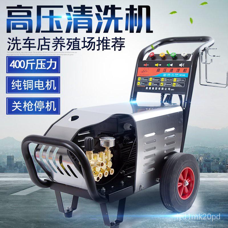 免運 超高壓洗車機家用220V大功率商用清洗機洗車高壓水泵工業養殖水槍