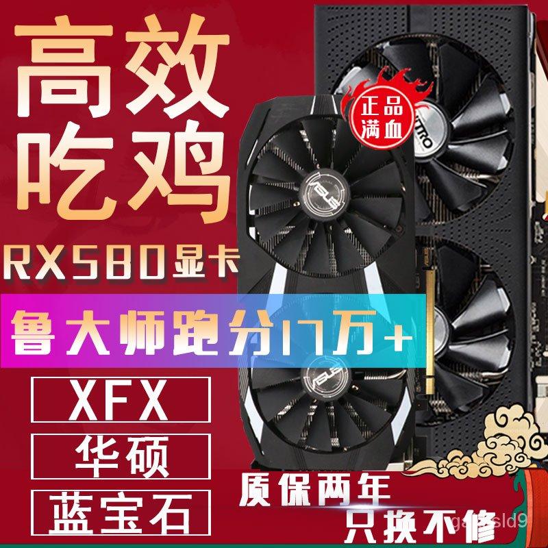 新品 現貨AMD RX580 滿血2304SP 4G電腦遊戲獨立吃雞顯卡有藍寶石華碩RX580