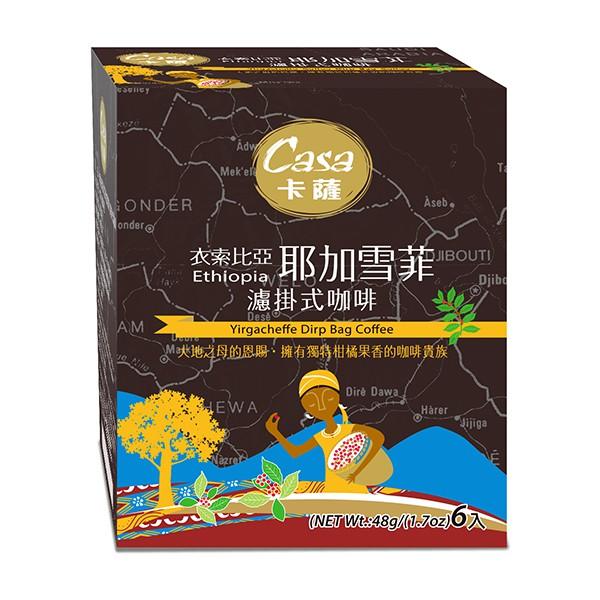 卡薩衣索比亞耶加雪菲濾掛式咖啡 8gx6包  【大潤發】