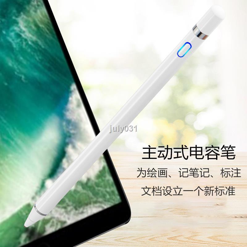 店長推薦 ▼✳﹉電容筆適用于ipad Pro9.7英寸手寫筆蘋果平板電腦觸控筆寫字繪畫觸屏筆A1673/A1674/A1